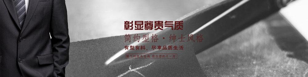 职业装万博体育app手机登录