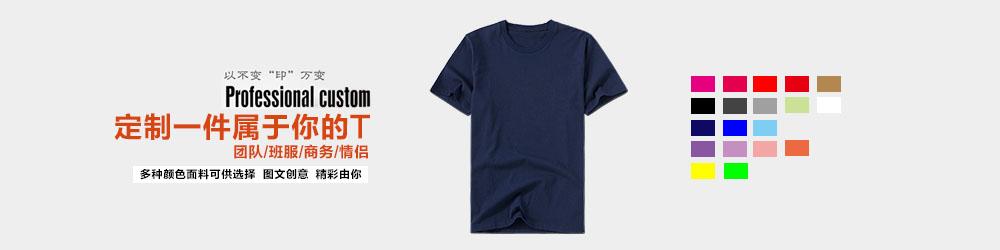 T恤衫万博体育app手机登录